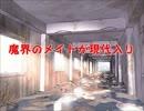 魔界のメイドが現代入り 第26話(前編)