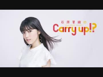 石原夏織のCarry up!? #64(2019.03.18)