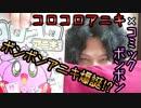 コロコロアニキ×コミックボンボン~ボンボンアニキ爆誕!?~