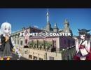 【Planet Coaster】きりたんとあかりの遊園地建設記part15【VOICEROID実況】