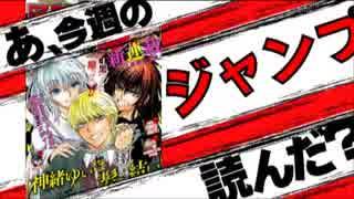 【漫画感想】あ、19年15号のジャンプ読ん
