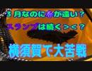 釣り動画ロマンを求めて 番外編(3月なのに春が遠い?スランプは続く><?)
