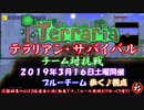[Terraria] テラリアン・サバイバル 3月16日開催 歩く♪視点 [垂れ流し]