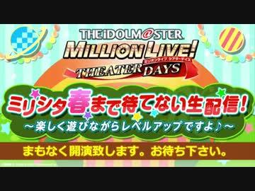 【ミリシタ生放送】アイドルマスター ミリオンライブ!シアターデイズ ミリシタ 春まで待てない生配信! ~楽しく遊びなが