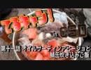 てるキャン! 第11話 オイルサーディンアヒージョと鯖缶炊き込みご飯