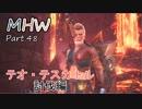 【MHW】裸でモンハンワールド実況プレイPart.48