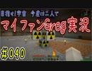 【Minecraft】目指せ宇宙!今度は二人でマイファンGreg実況#040