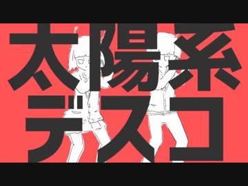 【 Mozu × Narumi 】 Solar system Desco 【 Try to sing 】