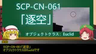 【門番と妹】ゆっくりSCP-CN紹介part15