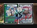 オジャマパーティ#5 スノーフェアリー VS ラー漢ジョーカーズ!【デュエマ】