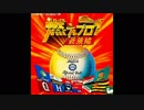 (FC-NES)燃えプロ!最強編 -Bases Loaded 4-Soundtrack