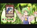 東方神遊戯 第14話『開幕!学外対抗戦!』