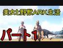 (ARK)美女と野獣ARK生活一日目
