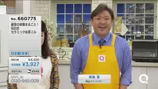 【QVC福島】石臼式セラミックお茶ミル/超