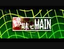 『初音ミク』 眩暈でMAIN 【オリジナル曲】