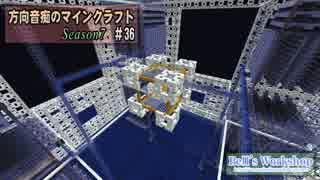 【Minecraft】 方向音痴のマインクラフト Season7 Part36 【ゆっくり実況】