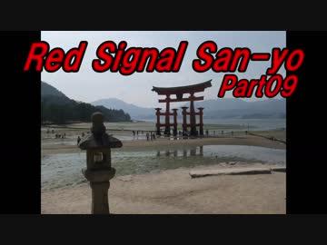 【長距離バイク車載】Red Signal San-yo Part09 ~赤信号何回で大阪から九州まで行けるかやってみた~ (広島~廿日市)