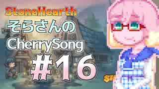 【StoneHearth】そらさんのCherrySong#16