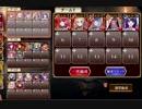 【大総力戦】神獣エインヘリヤル降臨 上級☆3【救世主+未覚醒イベユニ×5→7→7】