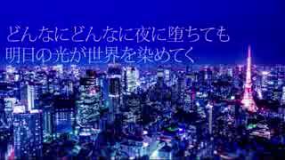 【歌ってみた】帝国少女【+。(ぷらす)】