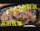 いきなりよりいきなり出てくるステーキ定食(高田馬場の一富士)