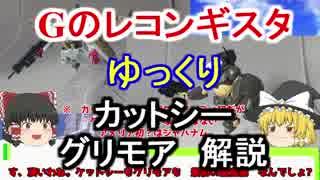 【Gのレコンギスタ】 カットシー&グリモア 解説【ゆっくり解説】part2