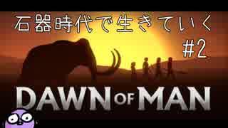 【Dawn of Man】石器時代の人たちが生きていくゲームやるよ #2【破壊神幸子】