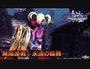 【PSO2】のんびりアークス活動記 Part71-F【永遠の輪舞:GuFi】