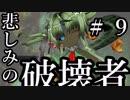 【Total War:WARHAMMER Ⅱ】悲しみの破壊者 #9【夜のお兄ちゃん実況】