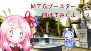 MTG ブースター開けてみたよ【オデッセイブロック編】