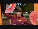 【☆ゆーか☆】金星のダンス 踊ってみた【オーデオーナイ!!】