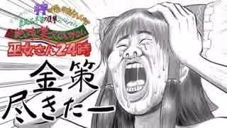 【東方】絶対に笑ってはいけない巫女さん24時 part14 【再うp】