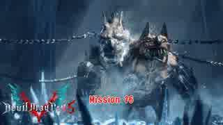 【初見】デビルメイクライ5 をやる Mission 16【PC】