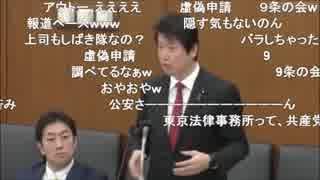 9条の会 今理織D他について 足立 康史20190319[NHK予算質疑]