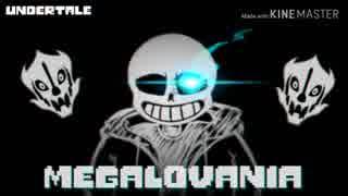 【UNDERTALE】MEGALOVANIAを