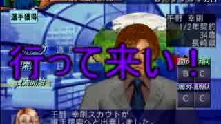 サカつく2002でゆっくり遊ぶ!