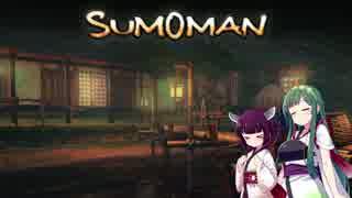 【SUMOMAN】スタイリッシュSUMOUアクショ