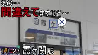 豆腐の人の鉄道小ネタ #6 「かすみ