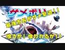 サメポリー ムービー・シャークアタックシティ ~Shark Adventure Movie Entertainment~