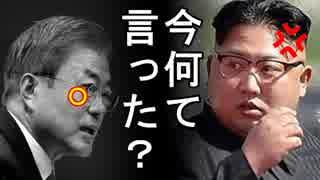 韓国を覆う大気汚染物質PM2.5は北朝鮮から飛来した!今度は金正恩に喧嘩を売った模様