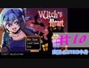 【声あてながら実況プレイ】Witch's Heart #10
