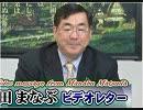 【松田まなぶ】資本主義の次の社会へ~協働型社会での新しいお金の形[桜H31/3/19]