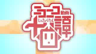 ニコニコ動画十曲譚
