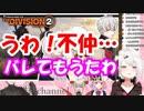 葛葉「うわ!不仲…」→笹木咲「バレてもうたわ…」椎名唯華「www」
