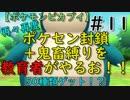 再々再度ポケセン封鎖+鬼畜縛りを教育者がやるお!!【ポケモンピカブイ】#11
