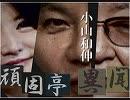 【頑固亭異聞】平成を振り返る~小山&西村はどう見るか?[桜H31/3/19]