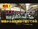 【新快速Aシート初日に20分待機で乗車!】米原ダッシュ回避可...