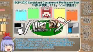 【未翻訳SCP】ウィズダム英和SCP辞典 vol.8