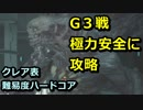 【PS4/RE:2】TPSが苦手でも大丈夫です。極力安全にG3攻略~...
