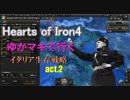 Hearts of Iron4 ゆかマキで行く イタリア生存戦略 act.2